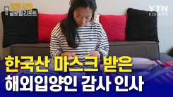"""""""기억해줘서 고마워요""""…한국산 마스크 받은 해외입양인 감사 인사"""