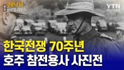 한국전쟁 70주년 호주 참전용사 사진전