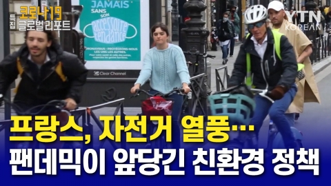 <span class='cate'>[프랑스]</span>자전거 열풍…팬데믹이 앞당긴 친환경 정책