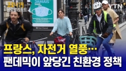 자전거 열풍…팬데믹이 앞당긴 친환경 정책
