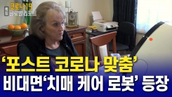 '포스트 코로나 맞춤' 비대면 '치매 케어 로봇' 등장