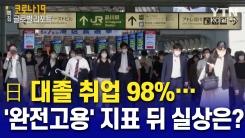 日 대졸 취업 98%…'완전고용' 지표 뒤 실상은?
