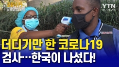 더디기만 한 코로나19 검사…한국이 나섰다!
