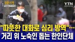 """""""따뜻한 대화로 심리 방역""""…거리 위 노숙인 돕는 한인단체"""