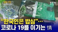 """""""한국인은 밥심""""…코로나19를 이기는 情"""