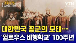 대한민국 공군의 모태…'윌로우스 비행학교' 100주년
