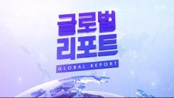 2020년 7월 4일 글로벌 리포트