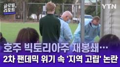 호주 빅토리아주 재봉쇄…2차 팬데믹 위기 속 '지역 고립' 논란