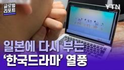 일본에 다시 부는 '한국 드라마' 열풍…한일 관계도 변화 생길까?