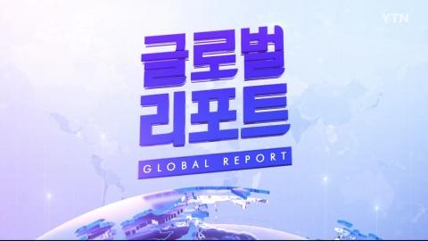 2020년 7월 11일 글로벌 리포트