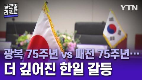 <span class='cate'>[일본]</span>광복 75주년 vs 패전 75주년…더 깊어진 한일 갈등