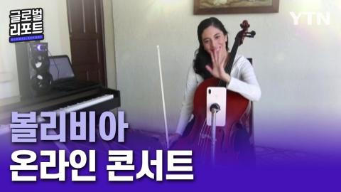 <span class='cate'>[볼리비아]</span>볼리비아 온라인 콘서트