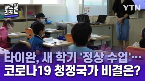 <span class='cate'>[타이완]</span>타이완, 새 학기 '정상 수업'…코로나19 청정국가 비결은?
