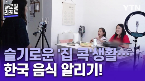 <span class='cate'>[이스라엘]</span>슬기로운 '집 콕'생활…한국 음식 알리기!