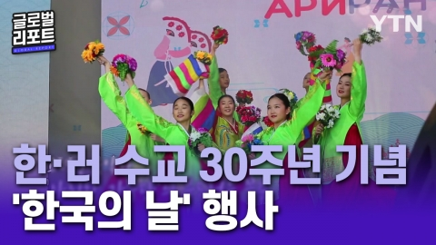 <span class='cate'>[러시아]</span>한·러 수교 30주년 기념 '한국의 날' 행사
