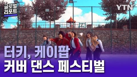 <span class='cate'>[터키]</span>터키 케이팝 커버 댄스 페스티벌