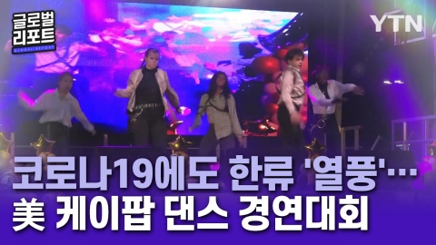 <span class='cate'>[미국]</span>코로나19에도 한류 '열풍'…美 케이팝 댄스 경연대회