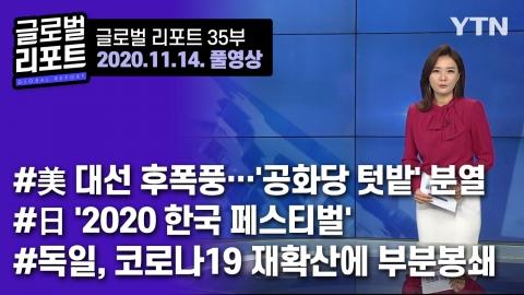 2020년 11월 14일 글로벌 리포트