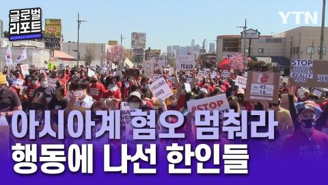 [글로벌리포트]한국인은 미국에서 증오와 차별에 대한 조치를 취합니다.