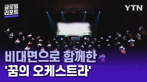 <span class='cate'>[한국]</span>LED패널에 등장한 단원들…비대면으로 함께한 '꿈의 오케스트라'