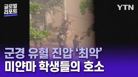 "<span class='cate'>[미얀마]</span>""군경에 끌려가 구금""…한국어로 전한 미얀마 학생들의 호소"