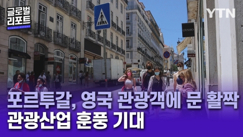 포르투갈, 영국 관광객에 문 활짝…관광산업 훈풍 기대