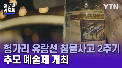 <span class='cate'>[헝가리]</span>헝가리 유람선 침몰사고 2주기…추모 예술제 개최