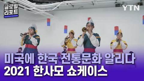 <span class='cate'>[미국]</span>미국에 한국 전통문화를 알리다…2021 한사모 쇼케이스