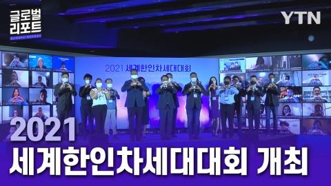 """""""세계를 위해 나아가다""""…세계한인차세대대회 개최"""