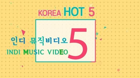 한국의 HOT 한 '인디 뮤직비디오' 1회