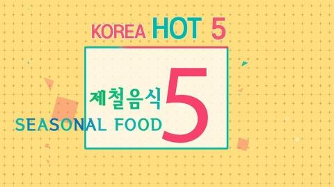 한국의 HOT 한 '제철 음식' 2회