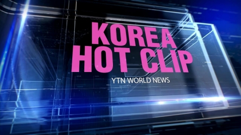 KOREA HOT CLIP - May 11, 2017