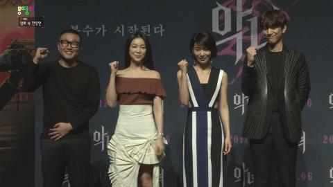 영화 '악녀' 제작발표회