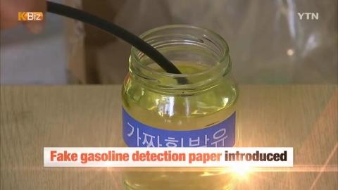 Fake Gasoline Detection Paper