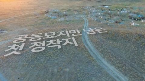 YTN 특별기획 '고려인 3부작', 이달의 좋은 프로그램상 수상