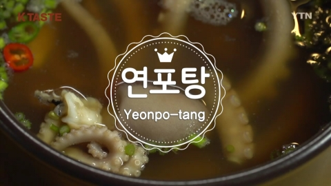 Yeonpo-tang (Long-arm Octopus Soup)