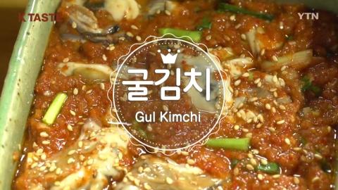 Gul Kimchi (Oyster Kimchi)
