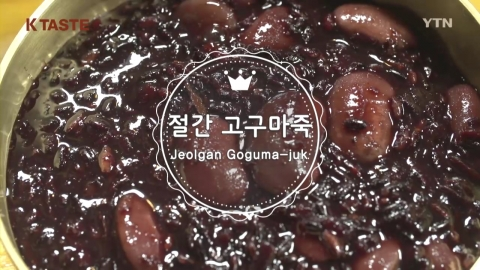 Jeolgan Goguma-juk (Dried Sweet-potato Porridge)