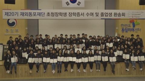 '미래 한민족 리더' 재외동포 장학생들은 누구?