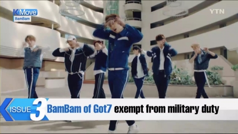 BamBam of Got7 exempt from military duty