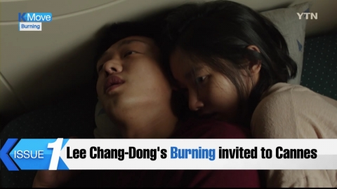 [K-ISSUE] Film 'Burning'
