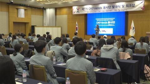 """""""봉사로 한민족 자긍심 배워요""""...재외동포 대학생 봉사단"""