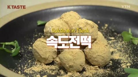 Sokdojeon Tteok (Corn Flour Cake)