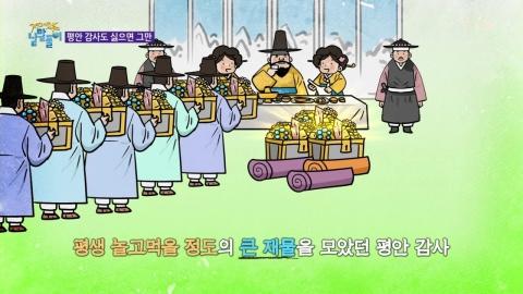 조선 시대 꿈의 벼슬! '평안 감사'