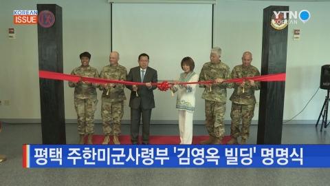 주한미군 새 청사에 전쟁영웅 '김영옥 빌딩' 생겼다