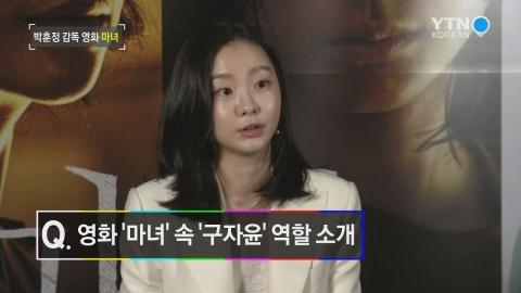 [몽땅TV] 영화 '마녀', 무서운 소녀가 깨어난다
