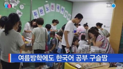 [한글학교 소식] 한국어 실력, 얼마나 늘었나요?