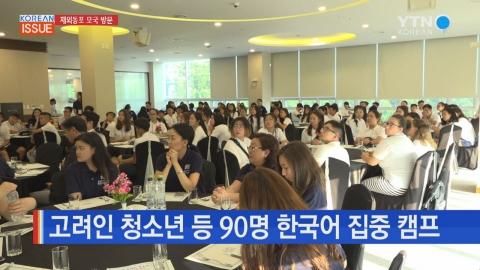 고려인 청소년, 한국어 배우기 위해 모국 방문