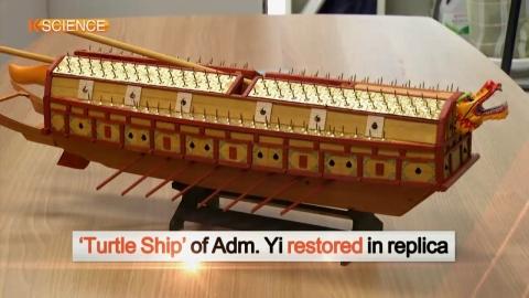 [K-SCIENCE] Restored 'Turtle Ship'