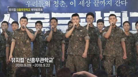 [몽땅TV] 뮤지컬 '신흥무관학교', 독립을 열망한 청년들의 노래